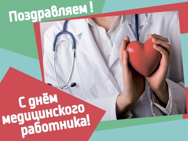 Поздравления медикам с профессиональным праздником смс